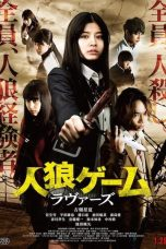 The Werewolf Game: Lovers 2017 Subtitle Indonesia